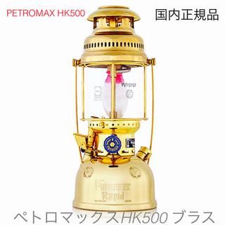 ペトロマックス(Petromax)の《新品未使用/国内正規品》〔ペトロマックスHK500 ブラス 〕(ライト/ランタン)