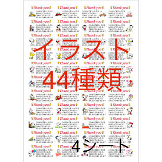 スヌーピー(SNOOPY)のサンキューシール  1シート44枚×4シート スヌーピー  44種類のイラスト(その他)