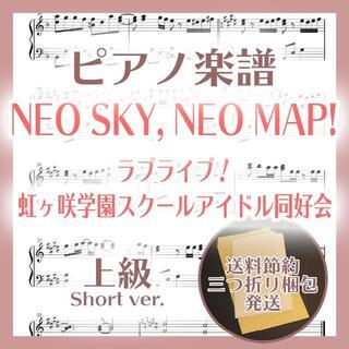 NEO SKY, NEO MAP! 上級ピアノ楽譜 ラブライブ!虹ヶ咲学園(ポピュラー)