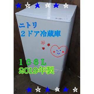 ニトリ - 【良品】ニトリ 2ドア冷蔵庫 2019年製 106L 中部関東送料無料