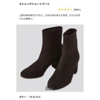 ユニクロ(UNIQLO)の【新品】UNIQLO ストレッチショートブーツ(ブーツ)