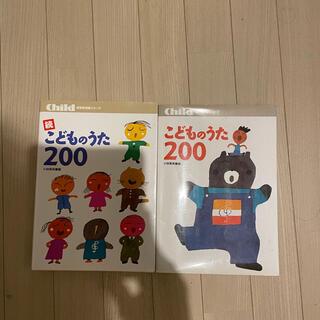 こどものうた200 セット(童謡/子どもの歌)