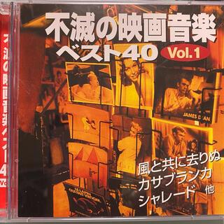 不滅の映画音楽/ベスト40 Vol.1(CD2枚組)(映画音楽)