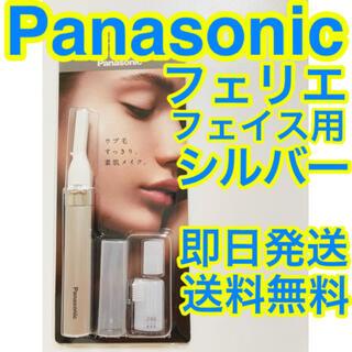 Panasonic - 【新品】Panasonic フェリエ フェイス用 ES-WF41 S