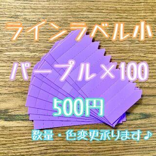 ◎ 100枚 ◎ 紫 ( 小 ) ラインラベル 園芸ラベル カラーラベル(プランター)