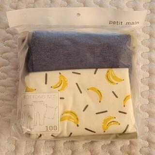プティマイン(petit main)の新品 プティマイン レギンス 巾着 セット 100(パンツ/スパッツ)