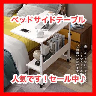 コ字型 コンパクトおしゃれ キャスター 高さ調整 北欧 インテリア 家具 収納(コーヒーテーブル/サイドテーブル)