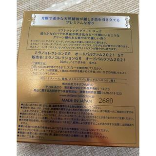 カネボウ(Kanebo)のミラノコレクションGR オードパルファム 2021(香水(女性用))