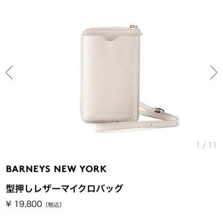 バーニーズニューヨーク(BARNEYS NEW YORK)の🤍👠BARNEYS NEWYORK💋🤍💖型押しレザーマイクロバッグ💖(ショルダーバッグ)