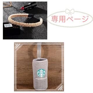 スターバックスコーヒー(Starbucks Coffee)の【専用】koma様 カチューシャ他(その他)