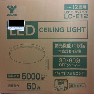 山善 - 山善 LEDシーリングライト LC-E12 (12畳用/5000lm)