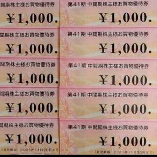 24時間以内発送❣️ビックカメラ株主優待券(ショッピング)