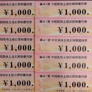 24時間以内発送❣️ビックカメラ株主優待券25000円分(ショッピング)