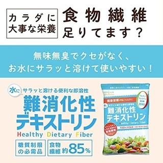 デキストリン  難消化性  アレルゲンフリー(ダイエット食品)