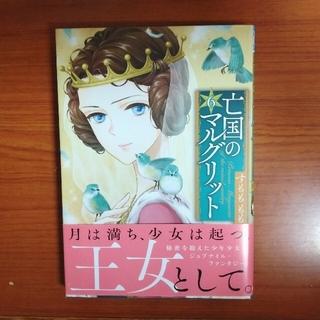 アキタショテン(秋田書店)の2冊セット 亡国のマルグリット 6-7  すもももも(少女漫画)