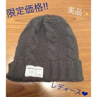 シマムラ(しまむら)の美品✨ ケーブル編みニット帽 ニットキャップ  ビーニー(ニット帽/ビーニー)