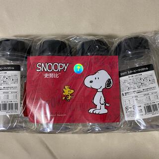 スヌーピー(SNOOPY)のまとめ売り スヌーピー マイボトル タンブラー 水筒 スタバ(タンブラー)