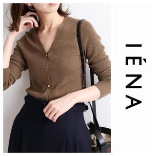 IENA - イエナ 2x1リブ Vネックカーディガン キャメル