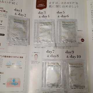 コンビ(combi)のナナローブ コロカリア  オールインワンジェル(オールインワン化粧品)