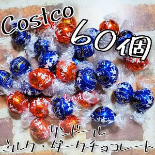 コストコ(コストコ)のコストコ リンドール チョコレート ミルク ダーク 60個(菓子/デザート)