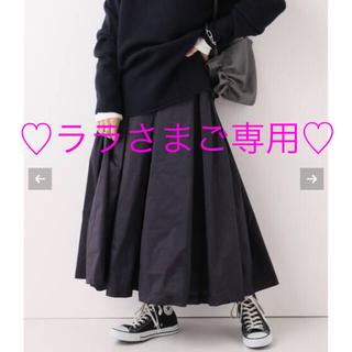 プラージュ(Plage)の【Plage♡R'IAM タフタボリュームスカート ネイビー38】(ロングスカート)