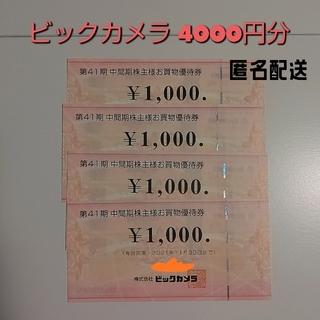 ビックカメラ 株主優待券 4000円(ショッピング)