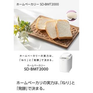 Panasonic - ホームベーカリー パナソニック SD-BMT2000 ホームベーカリーホワイト