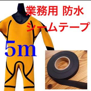 ビラボン(billabong)の5m ウェットスーツ リペア シームテープ メルコテープ 修理 補強 防水 補修(サーフィン)