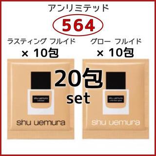 shu uemura - shu uemura アンリミテッド 564 グロー&フルイド ファンデ 20包