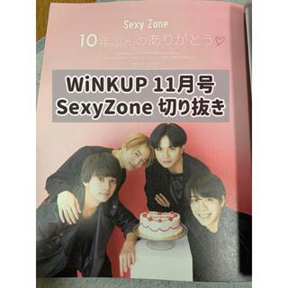 セクシー ゾーン(Sexy Zone)のWiNKUP 2021.11月号 SexyZone 切り抜き(アート/エンタメ/ホビー)
