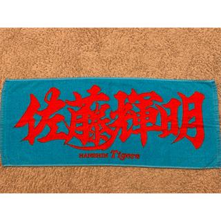 ハンシンタイガース(阪神タイガース)の佐藤輝明 応援 フェイスタオル(応援グッズ)