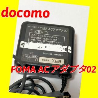 NTTdocomo - docomo FOMA ACアダプタ02 充電器