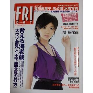 FRIDAY (フライデー) 平成22年12月24号(ニュース/総合)