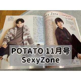 セクシー ゾーン(Sexy Zone)のPOTATO 2021.11月号 SexyZone 切り抜き(アート/エンタメ/ホビー)
