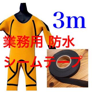 ビラボン(billabong)のウェットスーツ リペア シームテープ メルコテープ 修理 補強 防水 シート(サーフィン)