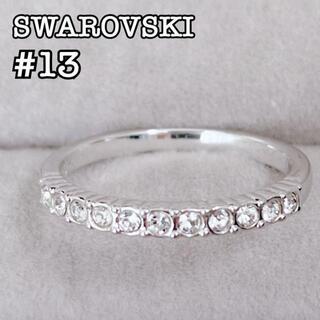 SWAROVSKI - スワロフスキー ハーフエタニティー リング シルバー 13号、53号