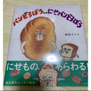 カドカワショテン(角川書店)のパンどろぼう にせパンどろぼう(絵本/児童書)