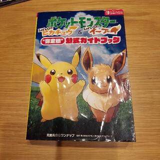"Nintendo Switch - ポケットモンスターLet's Go!ピカチュウ・Let's Go!イーブイ""完全"