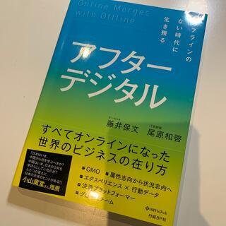 日経BP - アフターデジタル オフラインのない時代に生き残る