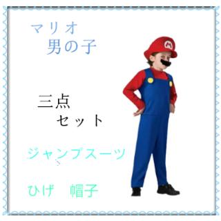 ★マリオ ★M120-130  ハロウィン コスプレ 子供用 イベント キッズ(衣装一式)