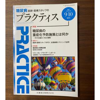 PRACTICE (プラクティス) 2017年 09月号(専門誌)