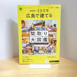 SUUMO注文住宅広島で建てる(専門誌)