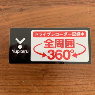 ユピテル(Yupiteru)の【新品】ユピテル ドライブレコーダー シール 360度(セキュリティ)