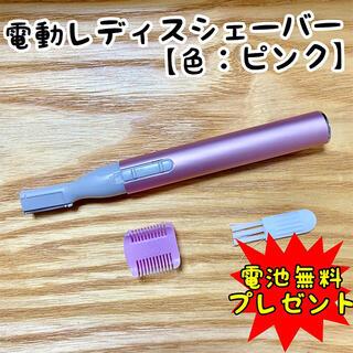 男女兼用!電動フェイスシェーバー【ピンク】産毛・眉毛に使える!
