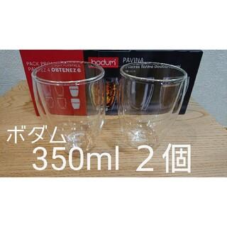 ボダム(bodum)のボダム ダブルウォールグラス 350ml×2個セット パヴィーナ新品 未使用(グラス/カップ)