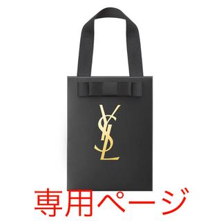 イヴサンローランボーテ(Yves Saint Laurent Beaute)のイブサンローラン ミニギフトバッグ(ショップ袋)