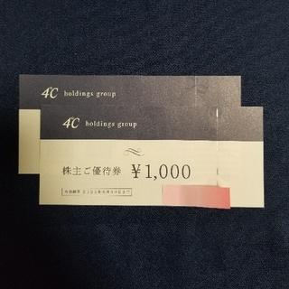 最新 ヨンドシー 4℃ 株主優待 優待券 2000円分 1000円×2枚