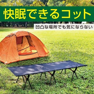 アウトドアベッド キャンプコット 2WAY 軽量化コット 耐荷重120kg (寝袋/寝具)