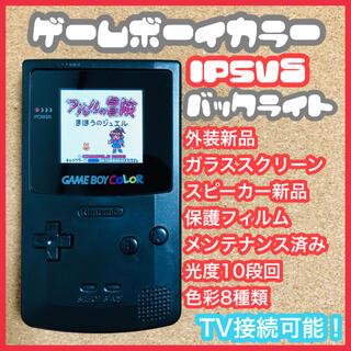 ゲームボーイ - ゲームボーイカラー IPSV5バックライト ブラックカスタム