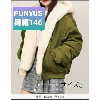 PUNYUS - 新品 PUNYUS サイズ3 MA1 ミリタリー